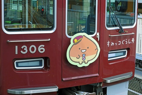阪急電鉄 1300系1306F 京都線「すみっコぐらし号」ラッピング+HM掲出編成