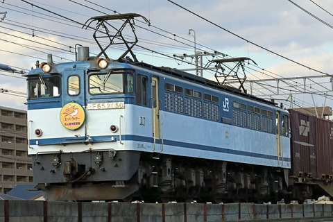 JR貨物 EF65-2050号機 二色更新色 「スーパーライナー松山貨物駅開業」HM掲出