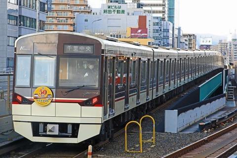 北大阪急行電鉄 9000形第3編成「相互直通運転50周年記念」HM掲出編成