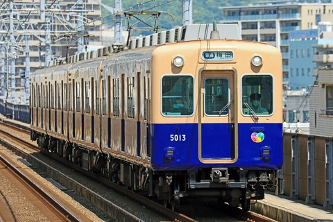 阪神電気鉄道 5000系5013F