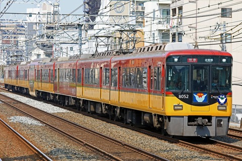 京阪電気鉄道 8000系8002F 「新元号記念」HM掲出編成