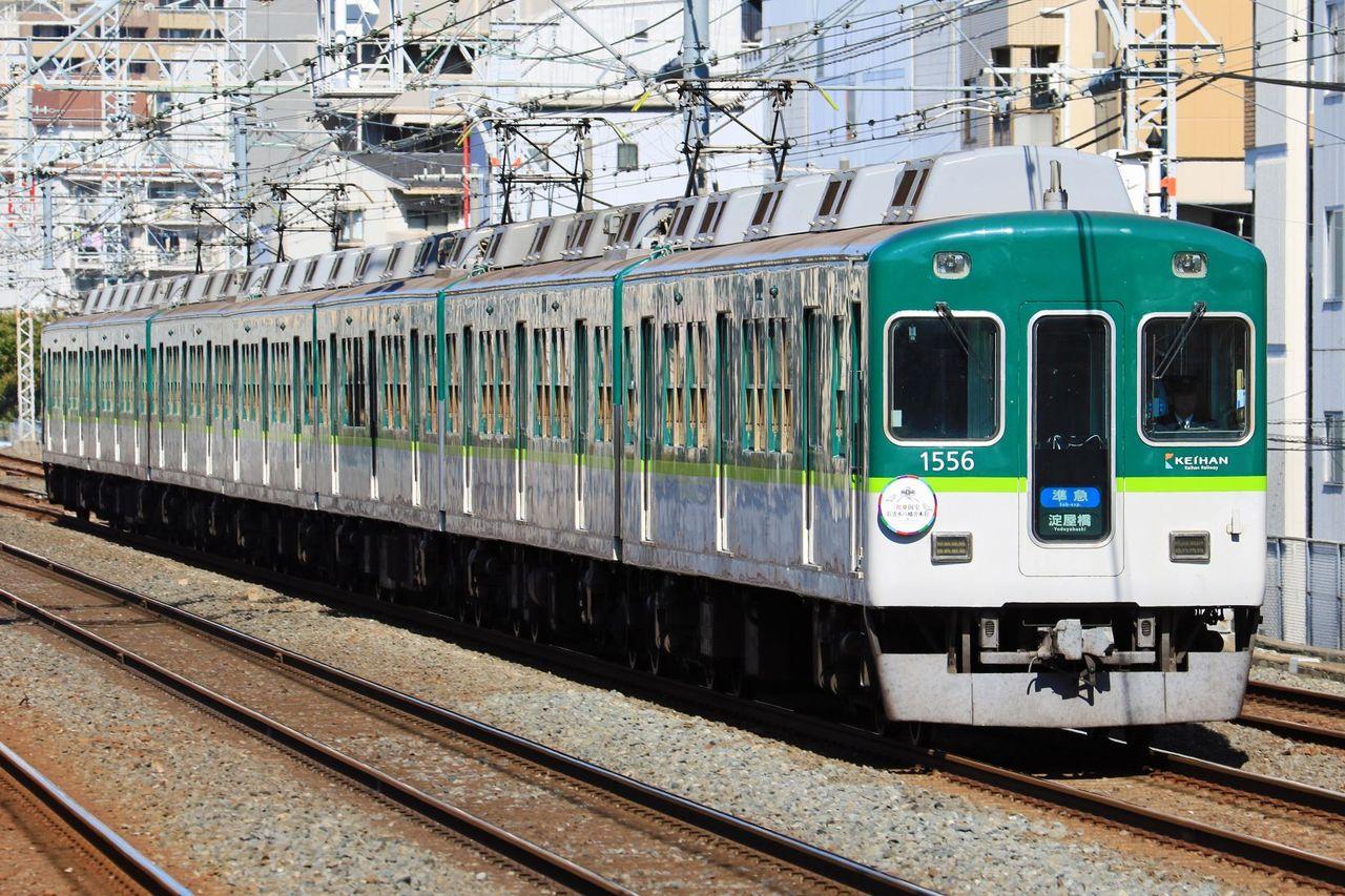 京阪電気鉄道 1000系1506F「石清水八幡宮国宝指定記念」HM掲出編成
