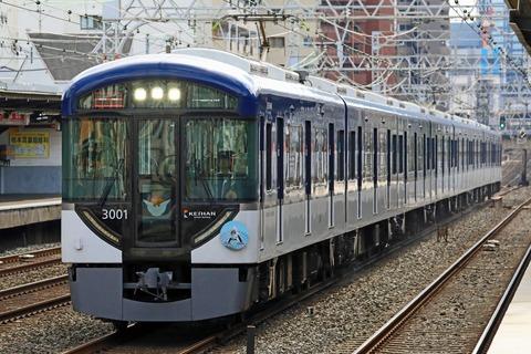 京阪電気鉄道 3000系3001F「進撃の巨人展FINAL」HM掲出編成