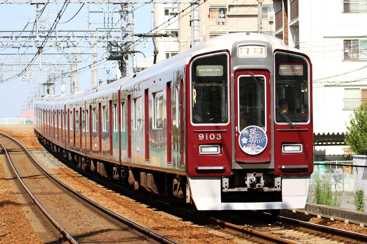 阪急電鉄 「天神祭」HM掲出編成