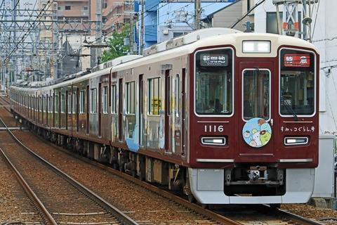 阪急電鉄 1000系1016F 神戸線「すみっコぐらし号」ラッピング+HM掲出編成