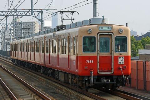 阪神電気鉄道 7801形7901形7839F+7838F