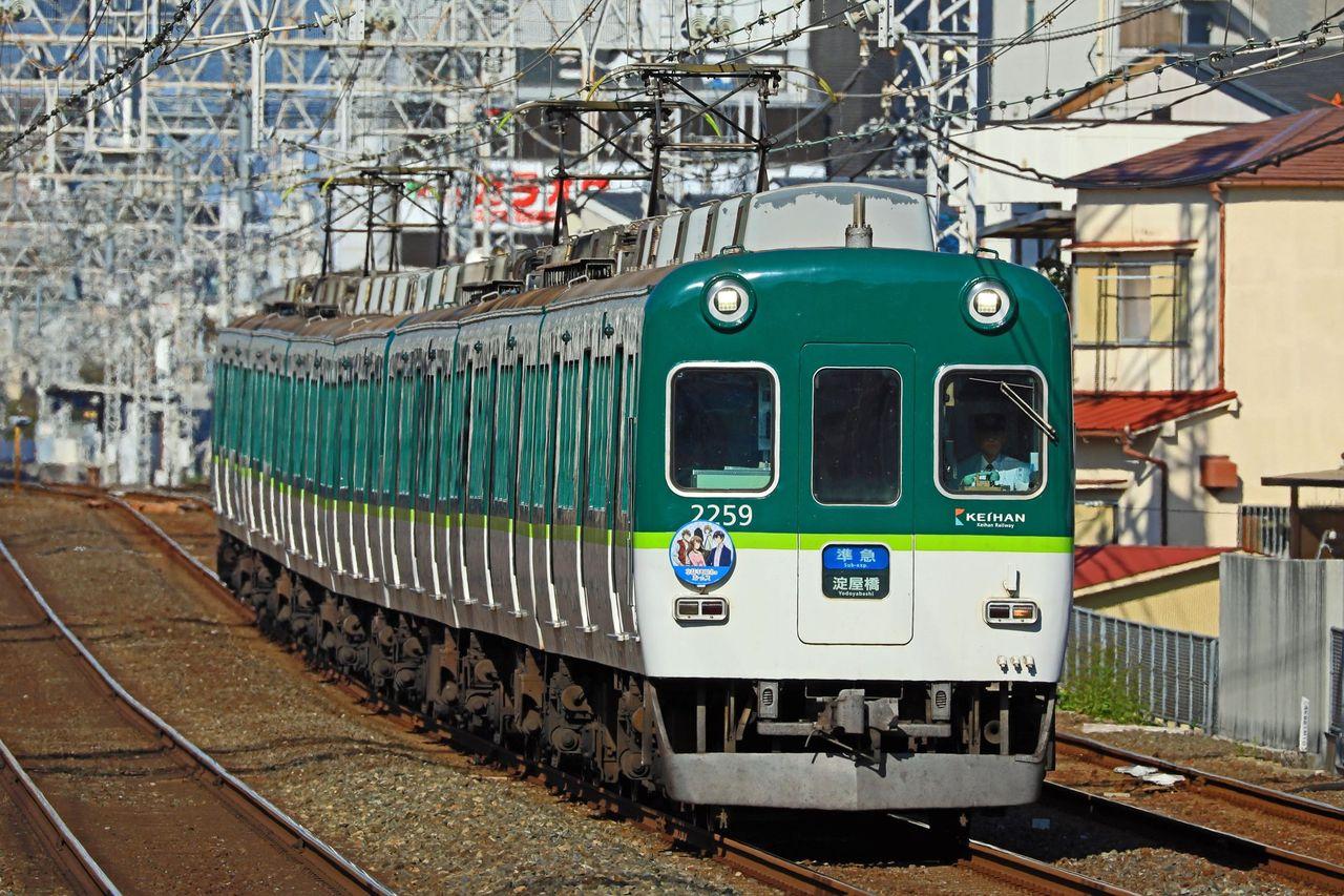 京阪電気鉄道 2200系2209F「京都寺町三条のホームズ」HM掲出編成