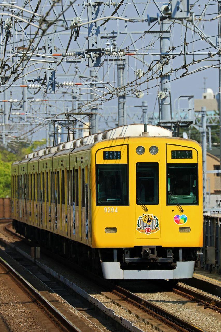 阪神電気鉄道 9000系9203F 「Yellow Magic トレイン」ラッピング編成 その1