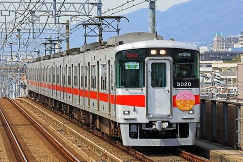 山陽電気鉄道 5000系5020F 「さくら」復刻ヘッドマーク+「センバツ」副標掲出編成