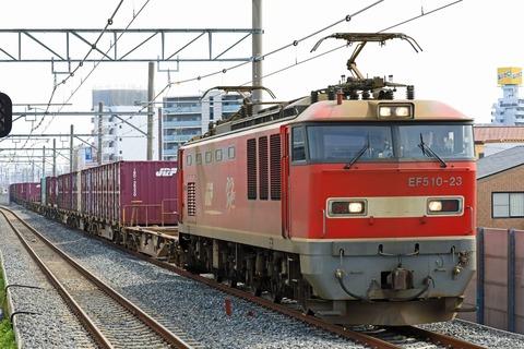 JR貨物 EF510-23号機