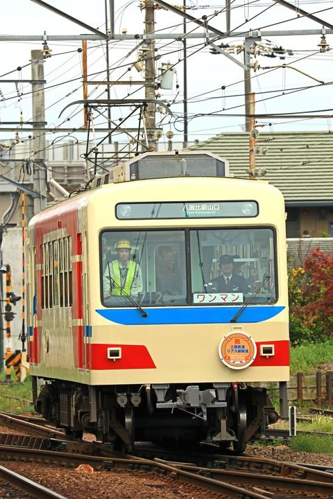 叡山電鉄 700系710形712号車「祝 三陸鉄道 リアス線