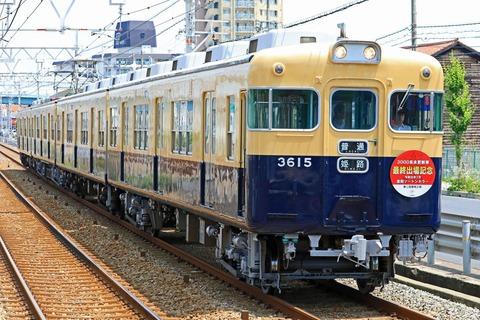 山陽電気鉄道 3000系3030F「3000系未更新車 最終出場記念」HM掲出編成 復刻ツートンカラー