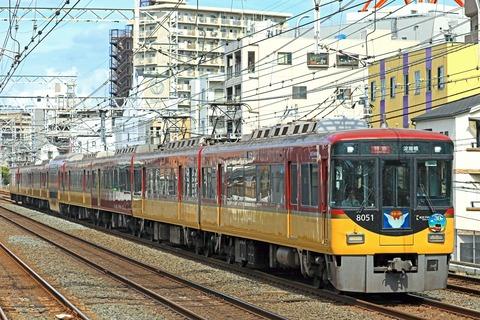 京阪電気鉄道 8000系8001F 「鴨東線&8000系誕生30周年記念」HM掲出編成