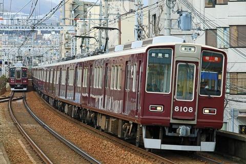 阪急電鉄 8000系8008F