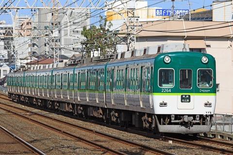 京阪電気鉄道 2200系2210F