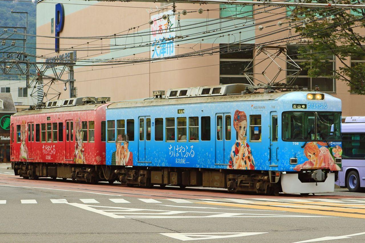 京阪電気鉄道 大津線700形705F「ちはやふる」ラッピング編成