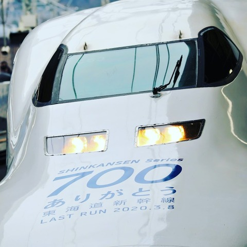 JR東海 700系新幹線 C53編成 「ありがとう700系」ラッピング編成 おまけ編