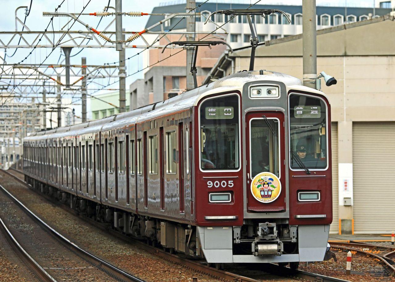 阪急電鉄 9000系9005F 「阪急沿線西国七福神めぐり」HM掲出編成