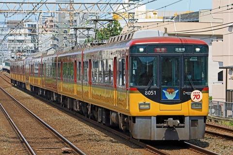 京阪電気鉄道 8000系8001F 「京阪特急誕生70周年記念」HM掲出編成