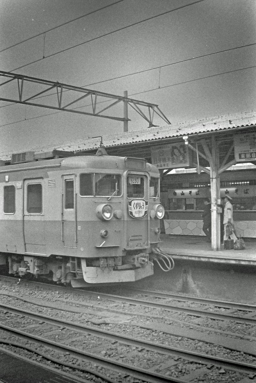 日本国有鉄道 475系 「くずりゅう」