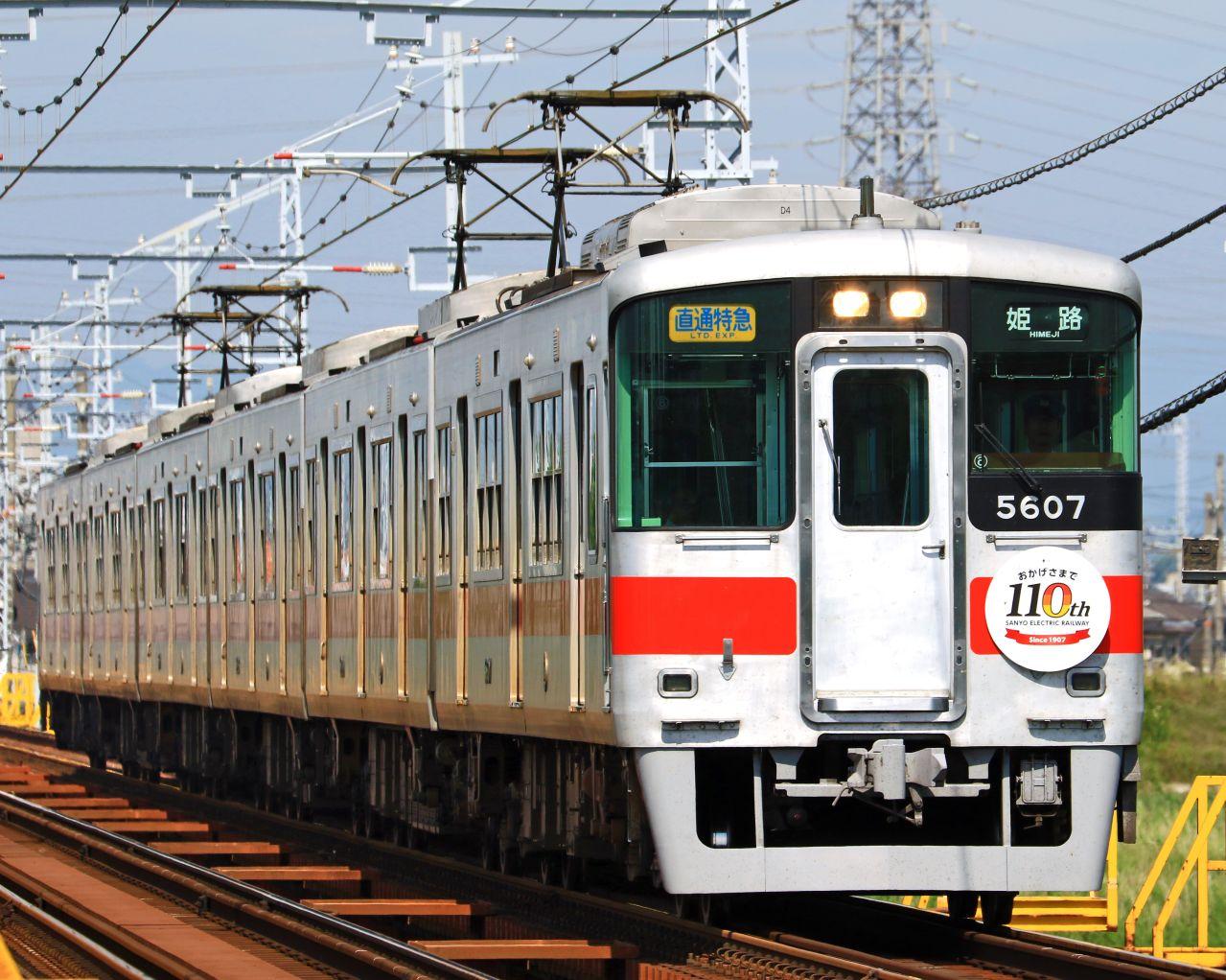 山陽電気鉄道 5000系5014F「創立110周年」HM掲出編成