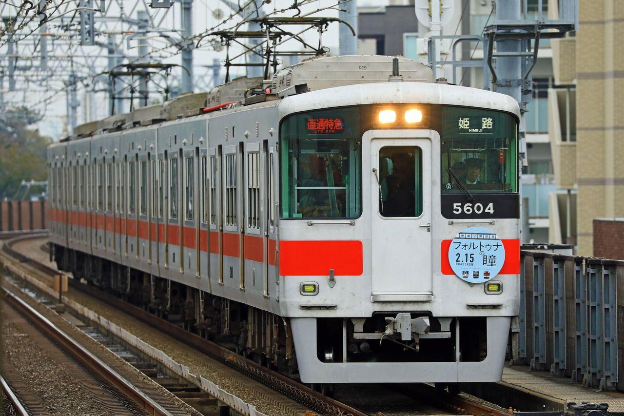 山陽電気鉄道 5000系5008F 「フォルトゥナの瞳 映画公開記念」HM掲出編成