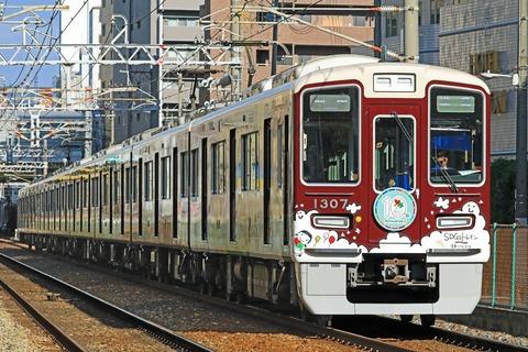 阪急電鉄 1300系1307F「SDGsトレイン 未来のゆめ・まち号」ラッピングHM掲出編成
