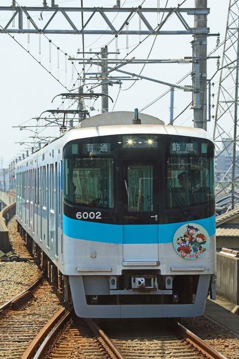 山陽電気鉄道 6000系6002F 「忍たまとおでかけ号」ラッピング+第2期HM掲出編成 山側