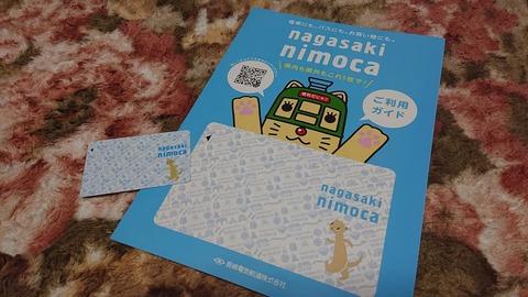 鉄道系 ICカード 長崎電気軌道「nagasaki nimoca」
