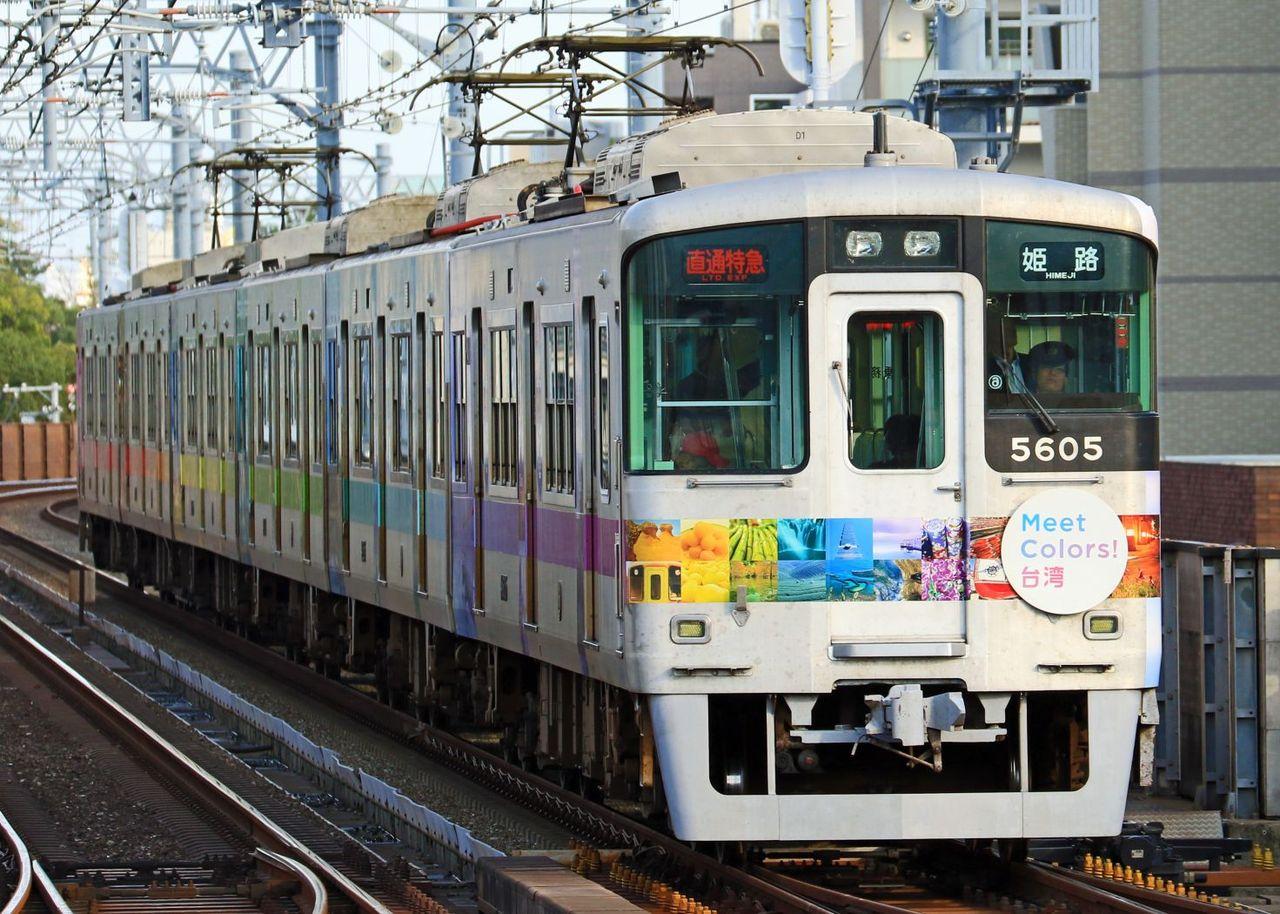 山陽電気鉄道 5000系5010F「Meet Colors! 台湾」号ラッピング編成