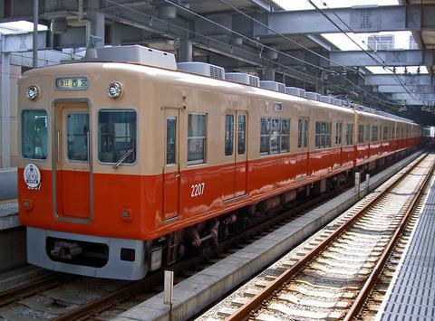 阪神電気鉄道 2000系2207F「おかげさまで開業100周年阪神電車」HM掲出編成