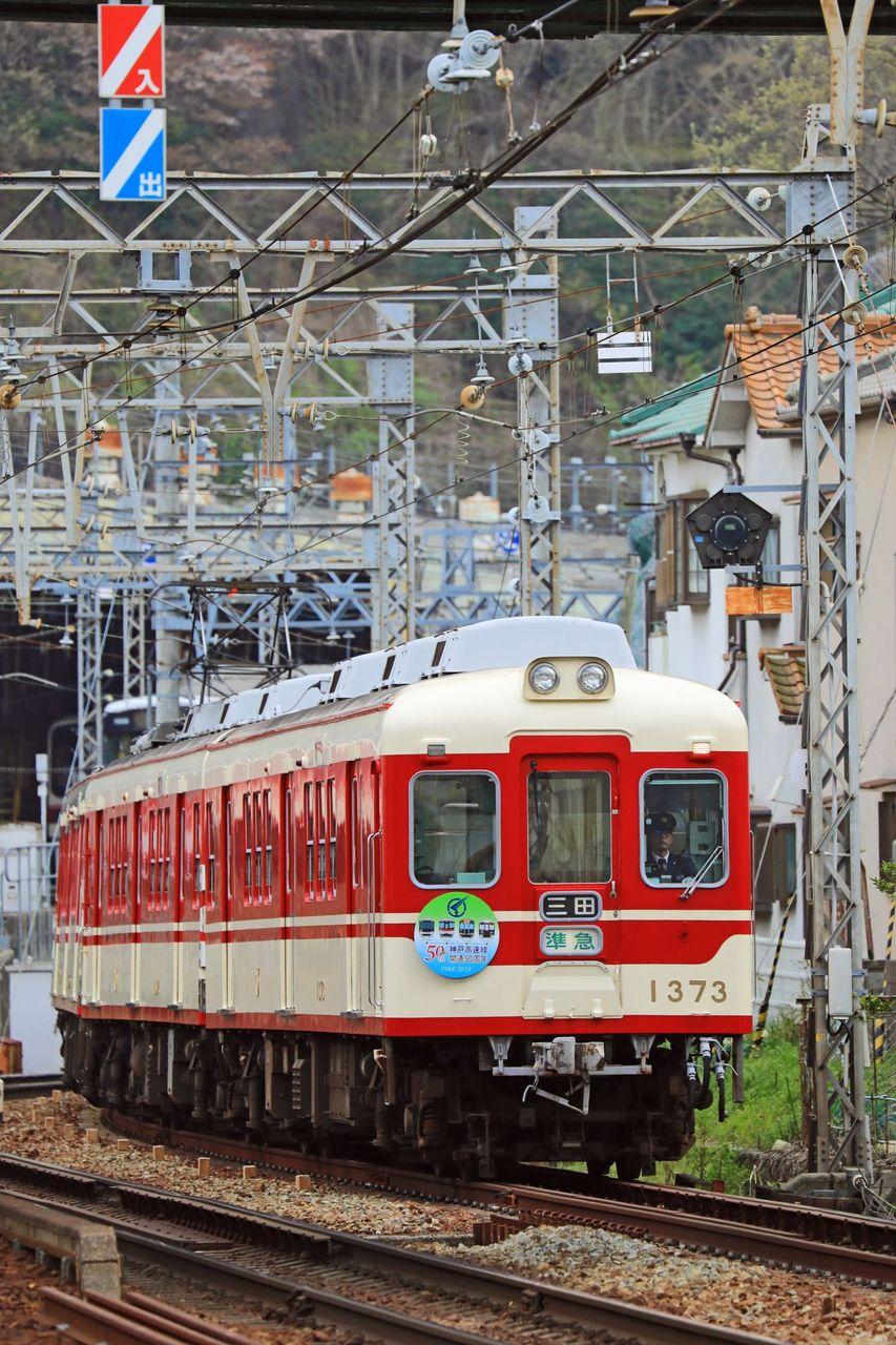 神戸電鉄 1300系1370形1376F「神戸高速線開通50周年記念」HM掲出編成