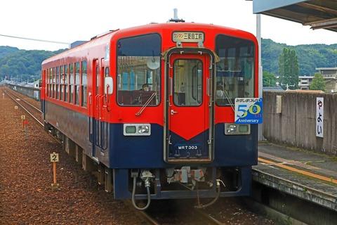 水島臨海鉄道 MRT300形気動車 MRT303「水島臨海鉄道50周年記念」HM掲出 記念塗色車両