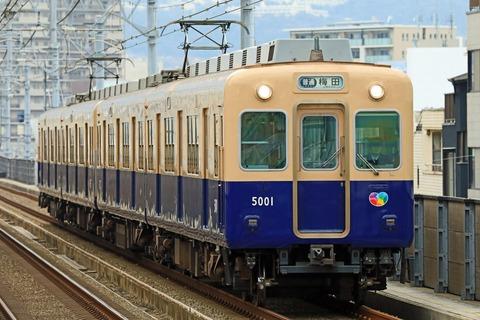 阪神電気鉄道 5000系5001F
