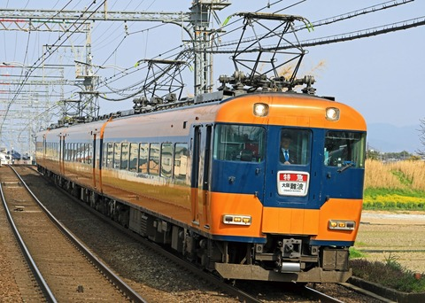 近畿日本鉄道 12200系「新スナックカー」12244F NS44編成 原色