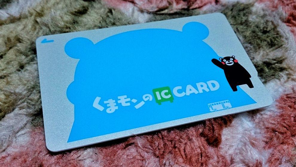 鉄道系 ICカード 熊本電気鉄道「くまモンのICカード」