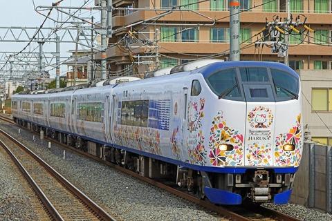 JR西日本 281系HA605編成「ハローキティはるか」第2デザイン(Ori-Tsuru))
