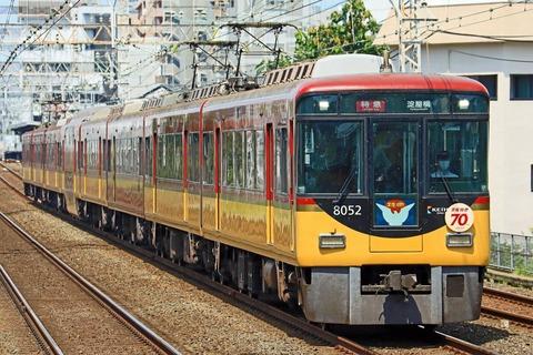 京阪電気鉄道 8000系8002F 「京阪特急誕生70周年記念」HM掲出編成