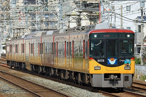 京阪電気鉄道 8000系8008F 「鴨東線&8000系誕生30周年記念」HM掲出編成