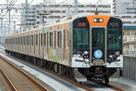 阪神電気鉄道 1000系1204F 「SDGsトレイン 未来のゆめ・まち号」ラッピングHM掲出編成