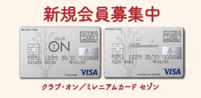 カード セブン cs