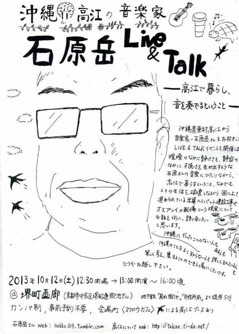 ishihara_takae