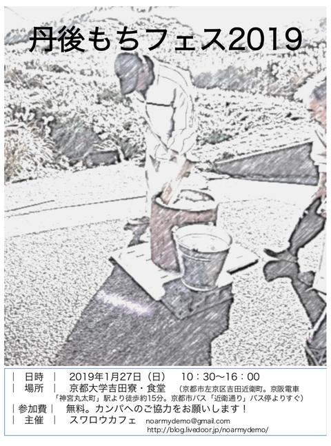 丹後もちフェス2019