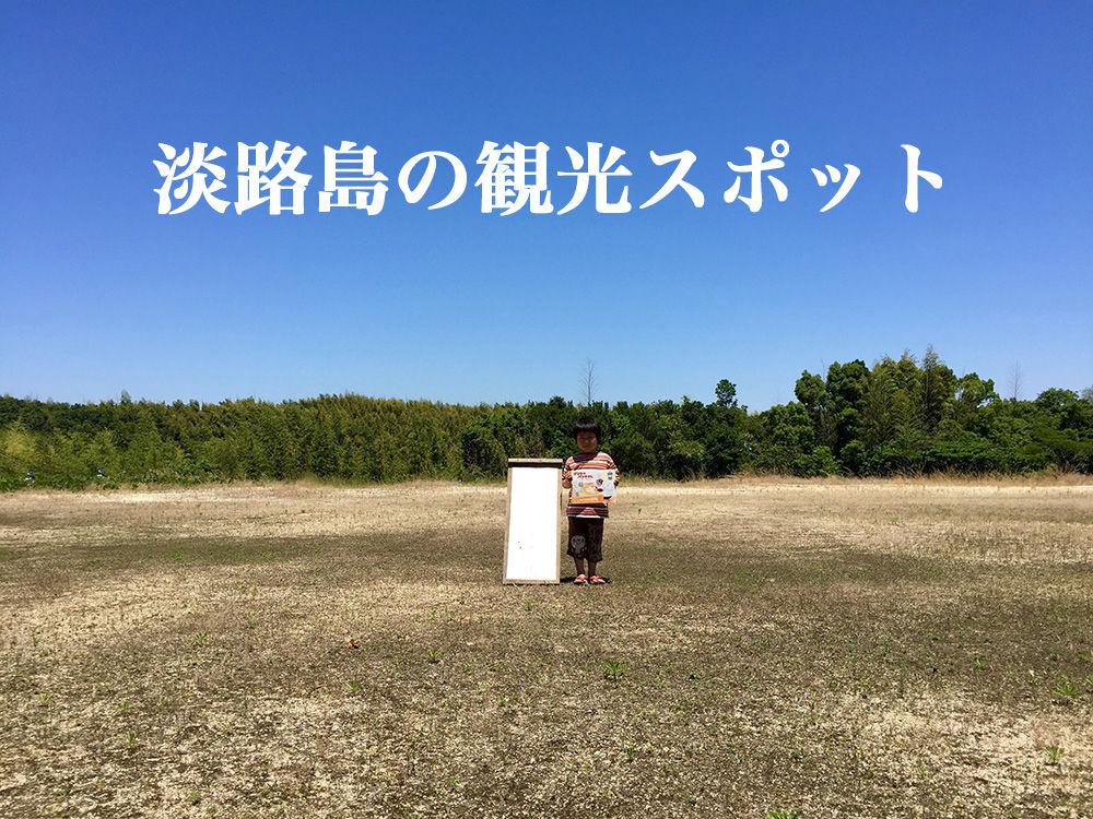 淡路島 観光 スポット