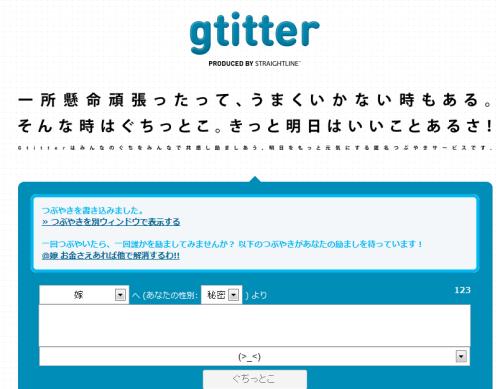 gtitter