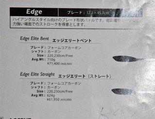 EdgeElite1