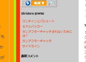 サイドバー-Striders@Wiki