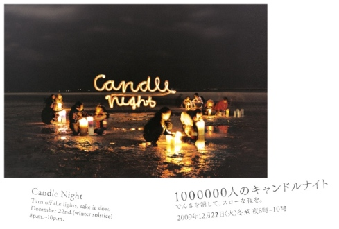 candle_night画像