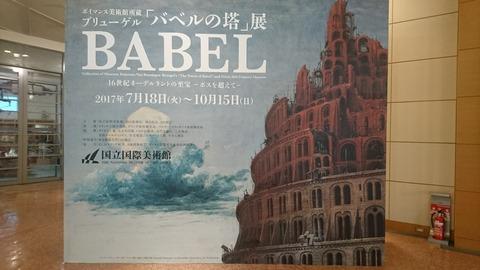 国立国際美術館 「バベルの塔」展♪