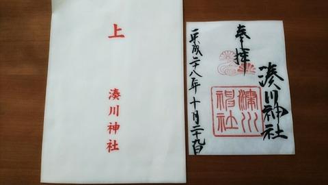 【御朱印】湊川神社(楠公さん)